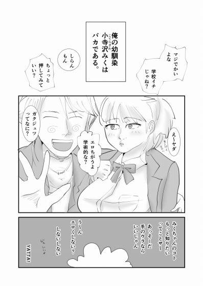 【ポップコーン工場 同人】鏡男