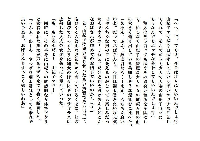 【リース 同人】人妻由紀子と少年たち~由紀子とやんちゃな童貞少年