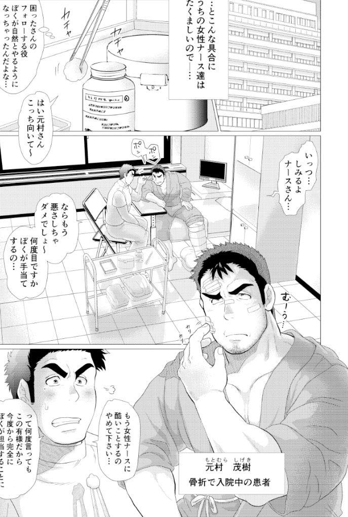 【おちゃおちゃ本舗 同人】南須原ナースの危険な診療録