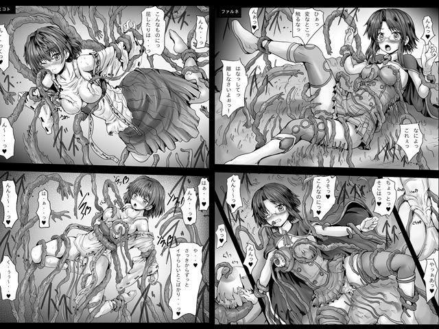 【千年戦争アイギス 同人】アイギス触手大戦