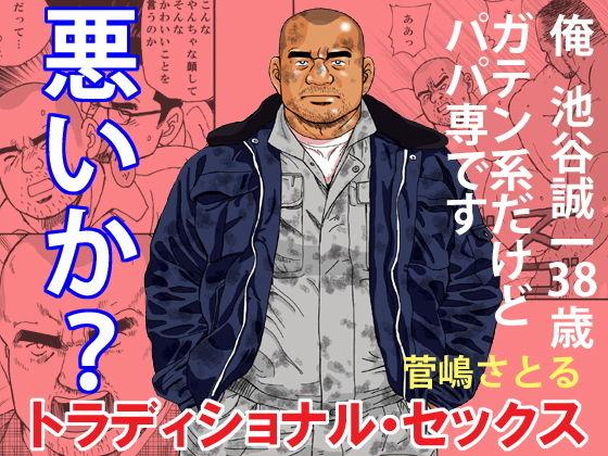ゲイ 漫画 オリジナル 青年