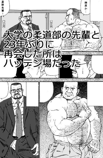 【GATE 同人】鋼の男