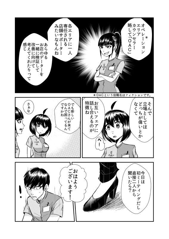 【ニート(株) 同人】コンビニDAYS-3-