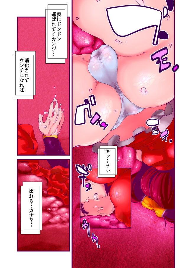 【ギルティギア 同人】痛めモンシリーズフンパンのジャムパンのまきフルカラー特別版