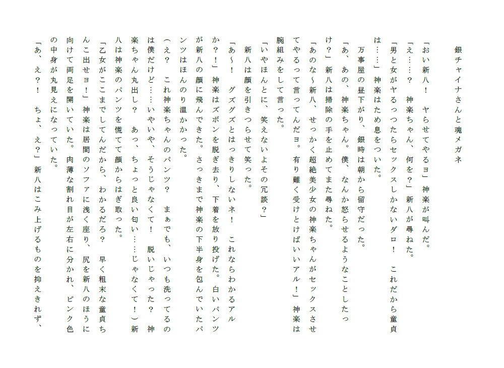 【神楽 同人】銀チャイナさんと魂メガネ
