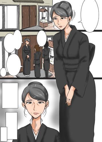 【みかん堂 同人】未亡人と孫