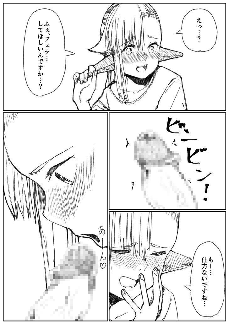 【エルフ フェラ】エルフ・妖精の、エルフのフェラの同人エロ漫画!