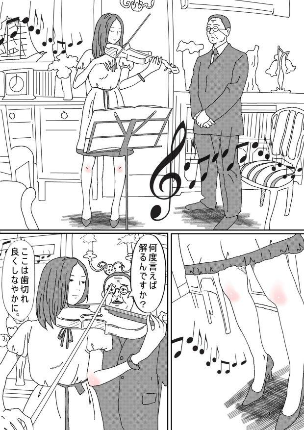 【サークルこたつぶとん 同人】緊縛バイオリン令嬢
