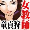 【ハンドジョブ管理組合 同人】女教師朝生安喜子