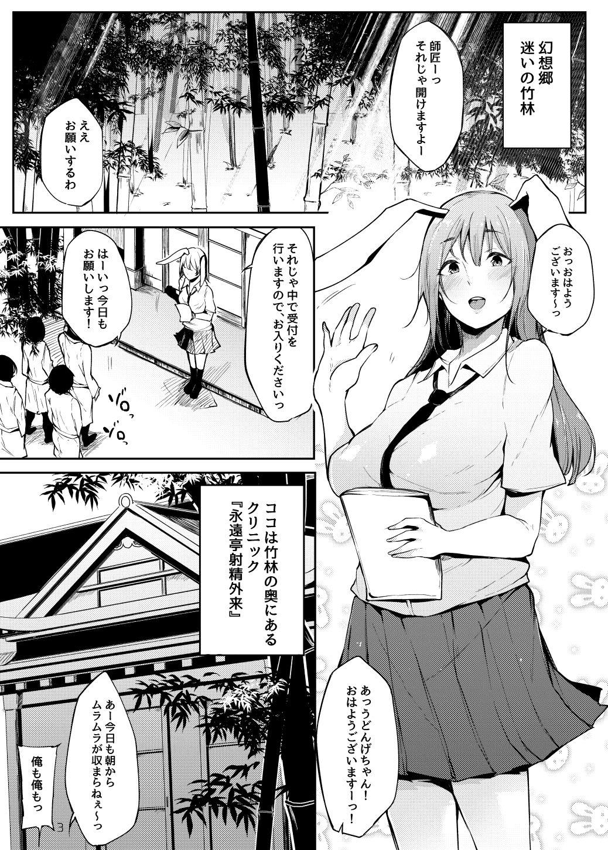 【女医 4P】女医の4Pフェラ癒し中出し手コキ顔射アナルぶっかけの同人エロ漫画!!