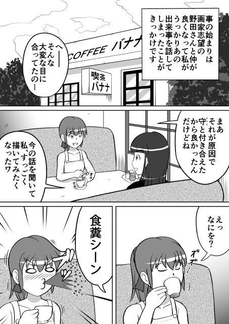 【ヒトツカミ 同人】排泄デッサン