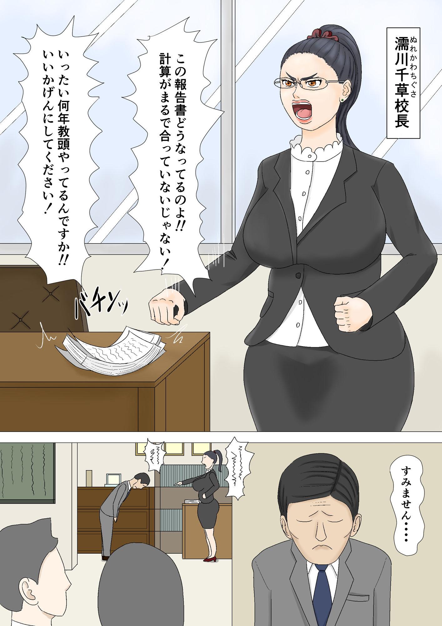 【ねごろ屋 同人】熟肉母濡川千草校長