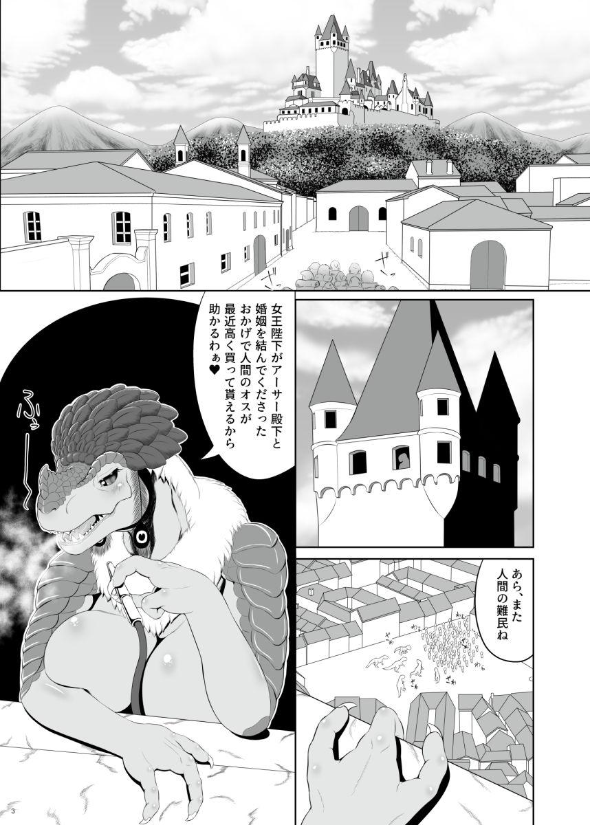 【性一教 同人】蛮王記~酔狂伯伝~