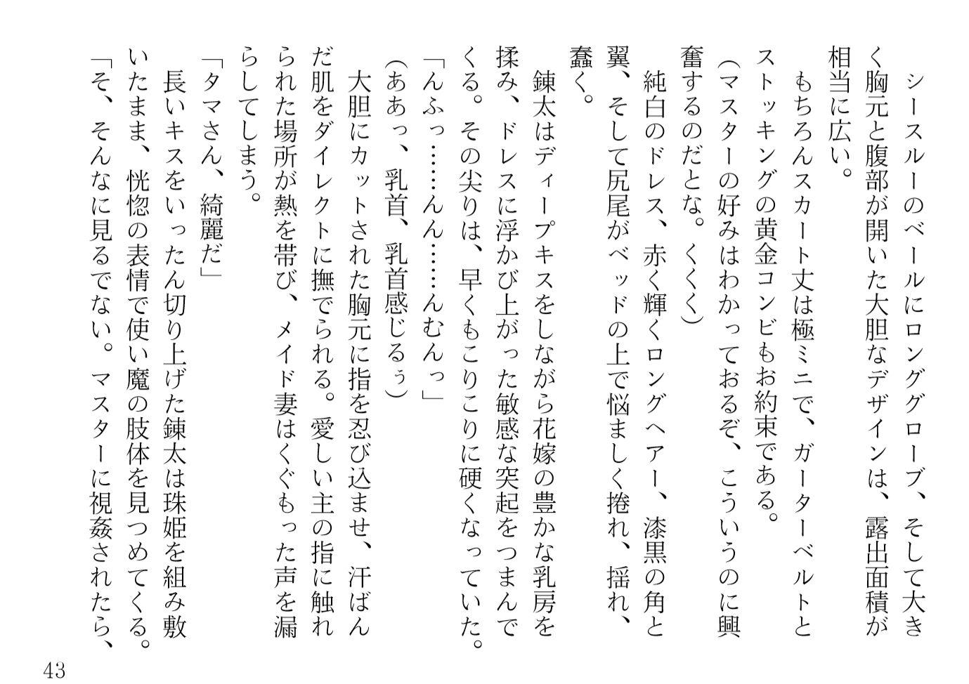 【青橋商店 同人】青橋由高短編集7悪魔メイドはデレデレです