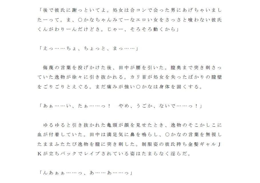 【無彩限のファントムワールド 同人】犯されたヒロイン達~2017夏アニメNTR編~