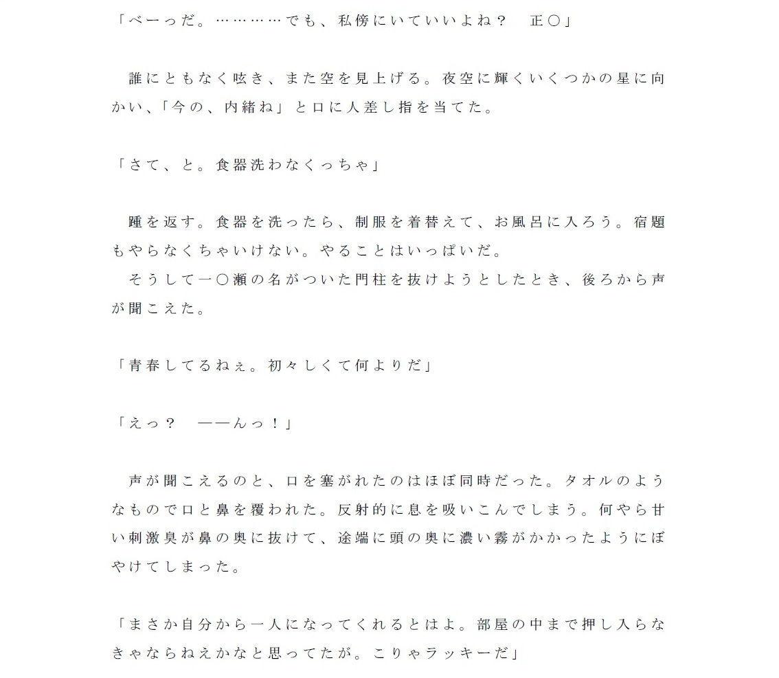 【業 同人】犯されたヒロイン達~一○瀬桃子編