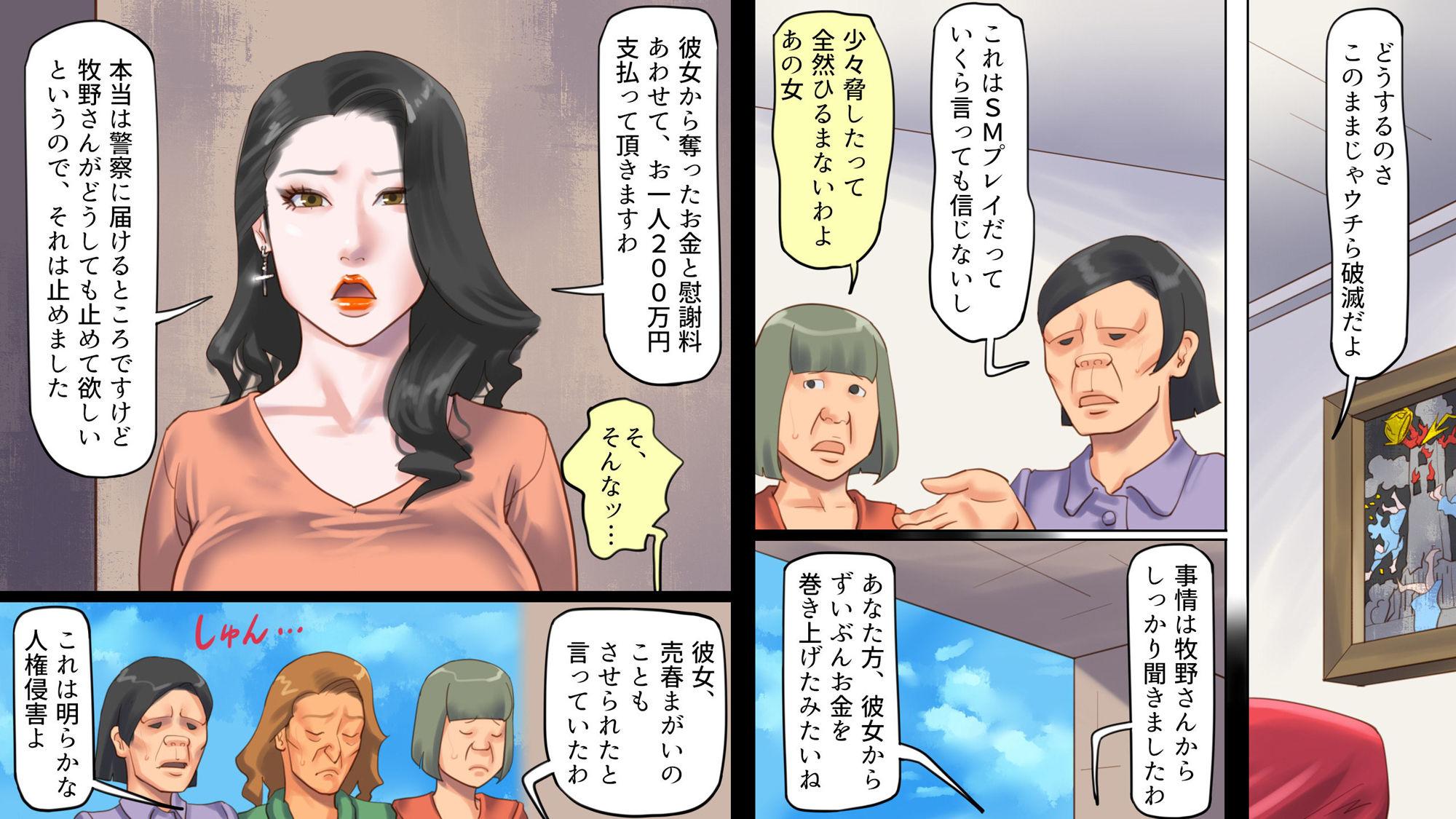 【納屋 同人】奴隷飼育マンション2・女王号泣折檻編