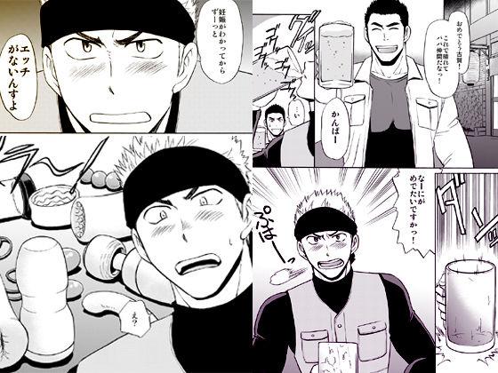 【CLUB-Z 同人】若パパだってたまるんですっ!