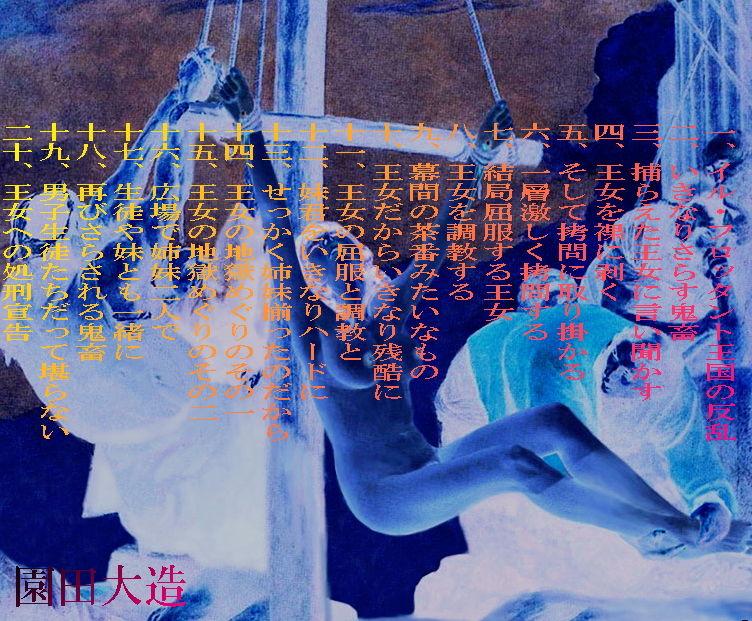 【爆田鶏書肆 同人】悪華の王国の惨禍I墜ちし王女の拷虐