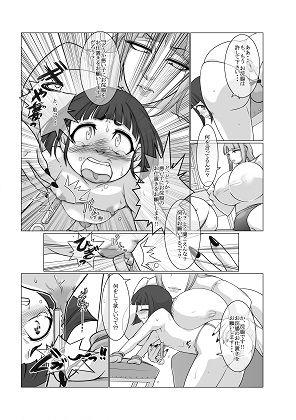 【るい 同人】女教師の懲罰室