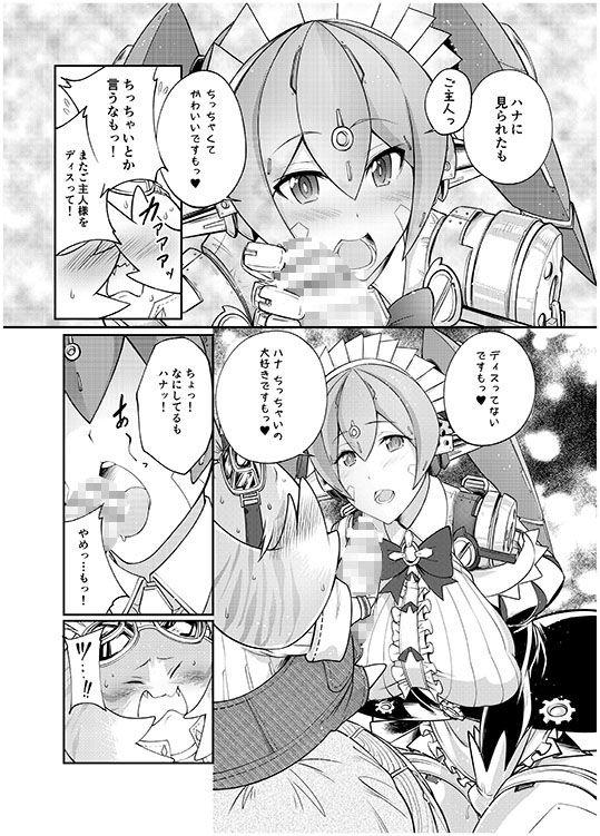 【ライダー 同人】Tiger×Flower