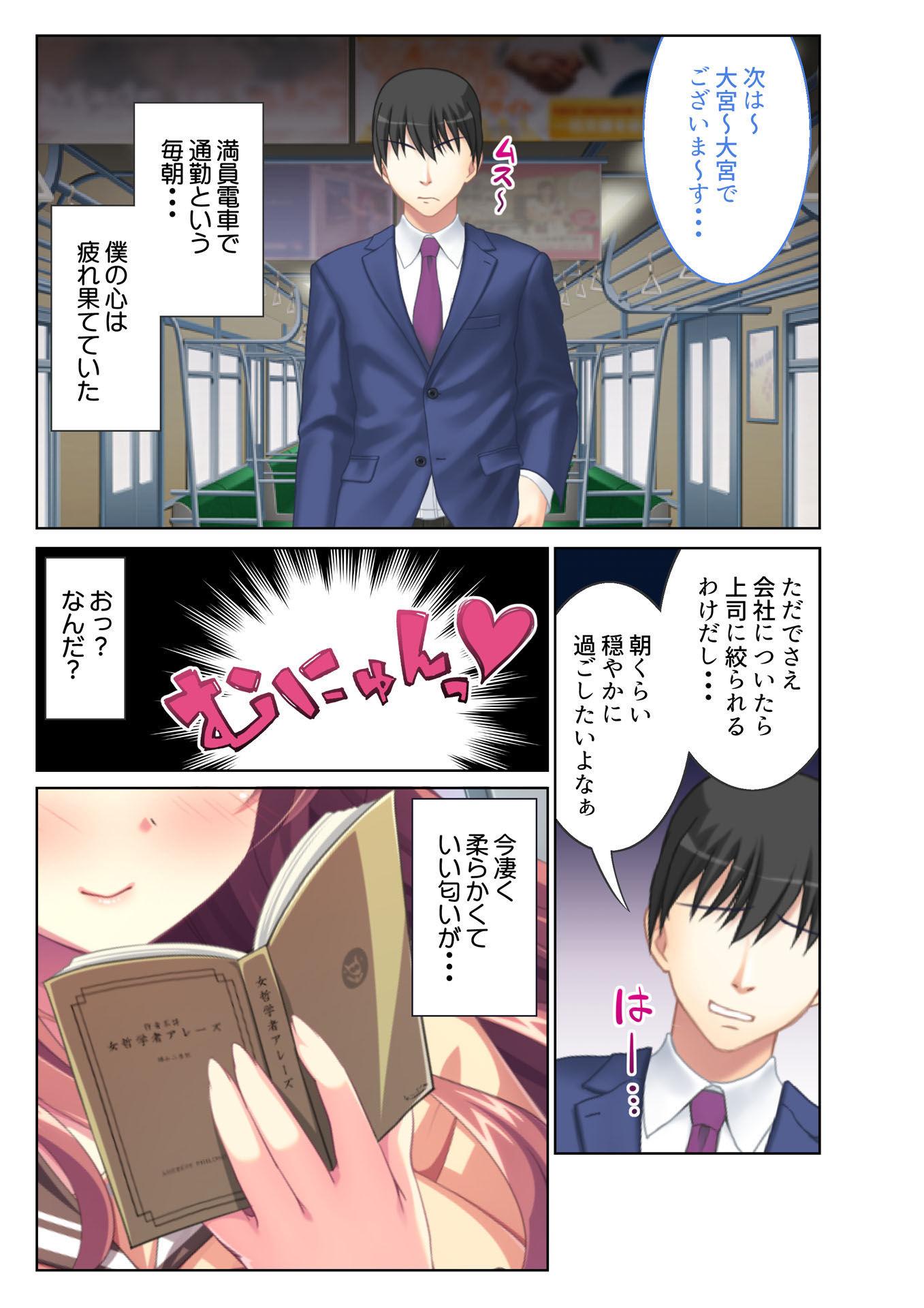 【どろっぷす! 同人】逆ナンJK痴女電車~お兄さんの童貞ちょーだい~フルカラーコミック版