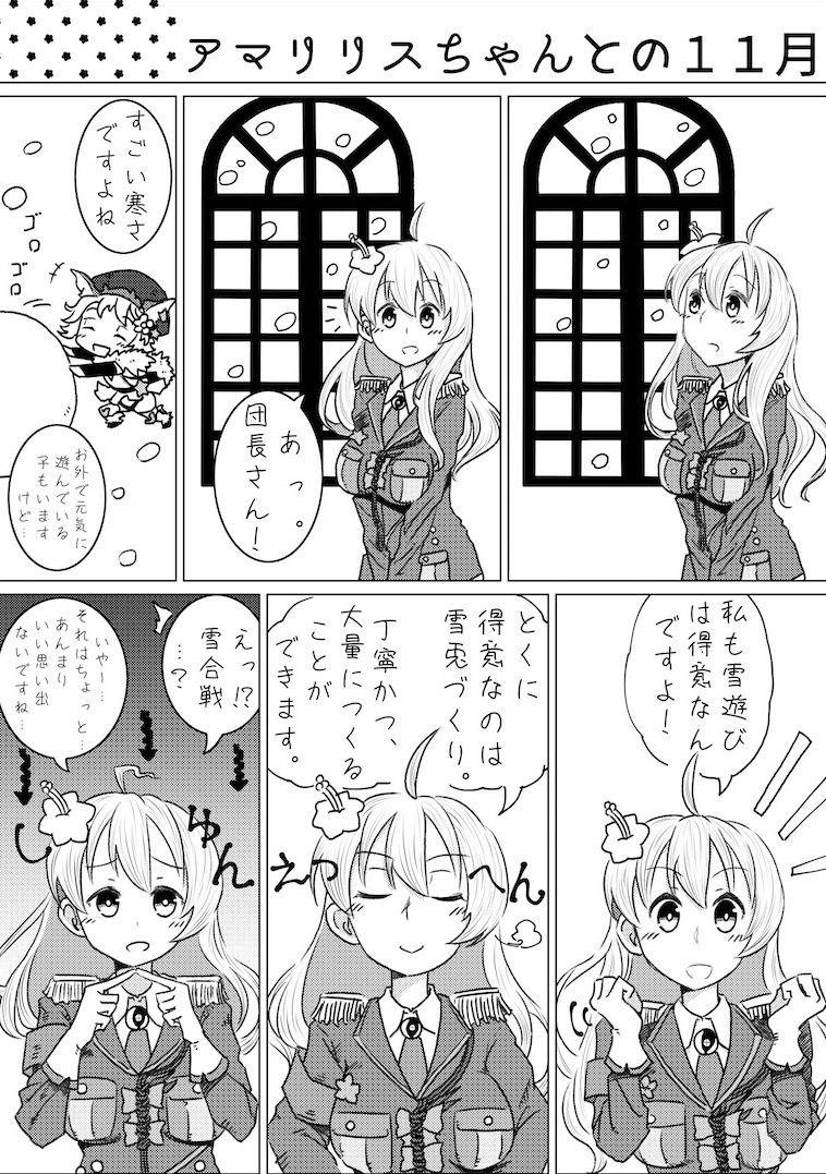 【カンブリア堂 同人】【花騎士】アマリリスの本