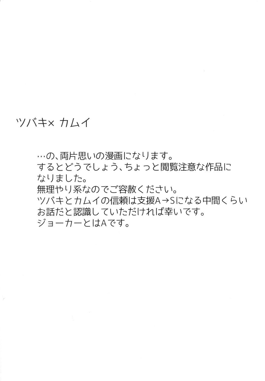【ファイアーエムブレム 同人】SecretWord