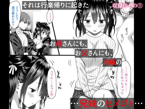 【紙切ればさみ 同人】桃色望遠鏡・全(総集編)