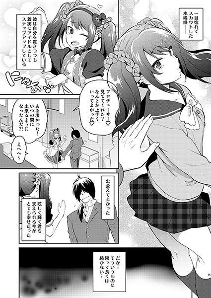 【アイドルマスターsideM 同人】メスログ