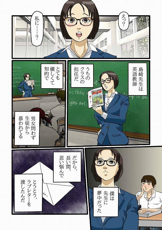 【同人サークル手塩 同人】校内服従~女教師・希美~