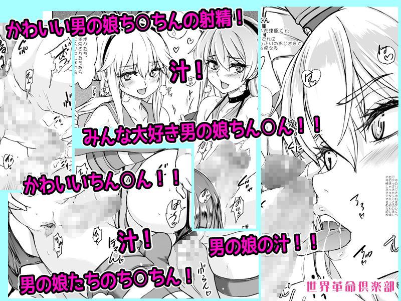 ちんこれ 艦○コスプレ男娼型録 【作品ネタバレ】