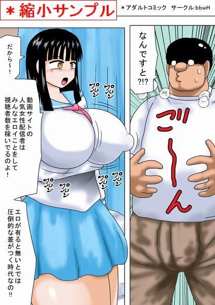 【bbwH 同人】女性配信者に利用されるキモオタ!