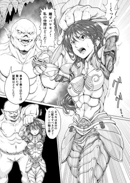 【剃髪少女地帯 同人】女騎士陵辱剃髪