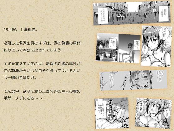 【TwinBox 同人】落花春宵2