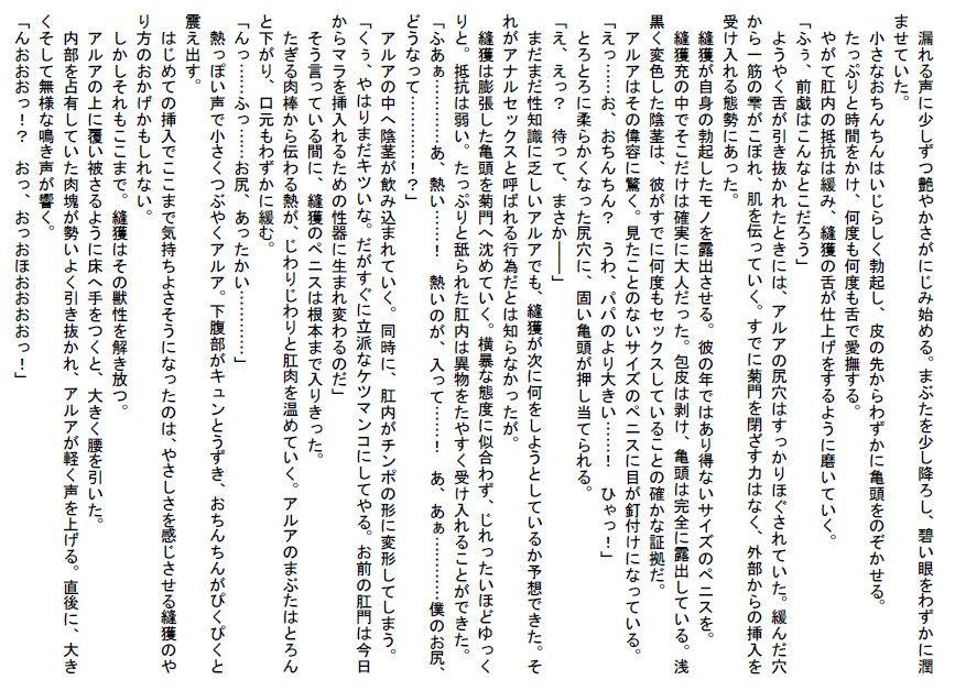 【SAOMAN 同人】金髪碧眼ハーフ男の娘寝取られメス化調教~カノジョの前でイきまくり~