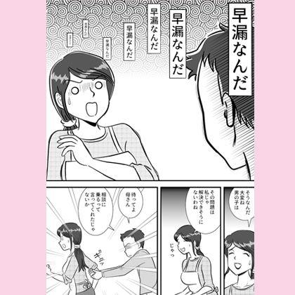 【桃尻ハッスル堂 同人】お母さんと早漏息子