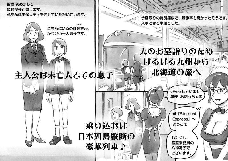 【pinknoise 同人】ママショタイムドリームエクスプレス