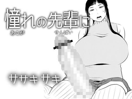 憧れの先輩に ~ふたなりの夢の中!~