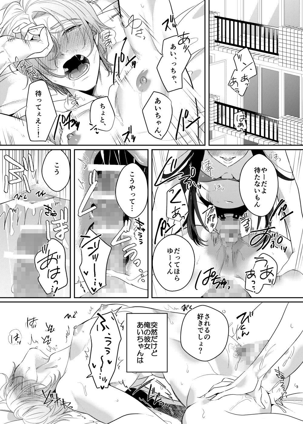 【ドメスティック・ミキサー 同人】ぺニバン女子とメス男子