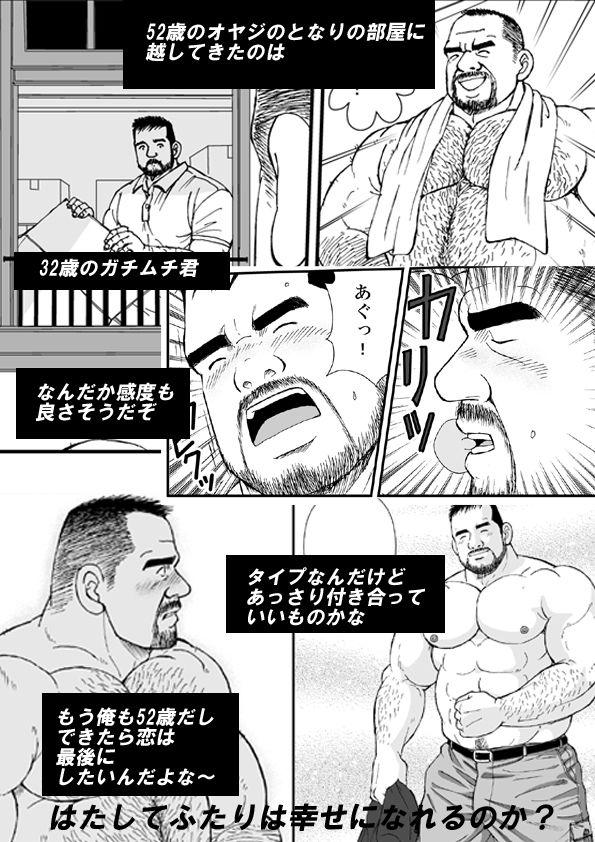 【レン 恋愛】体育会系な50代のモデルの、レンの恋愛中出し女性向けの同人エロ漫画。