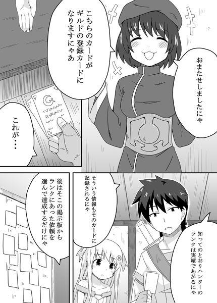 【寝語屋 同人】クロワリア2