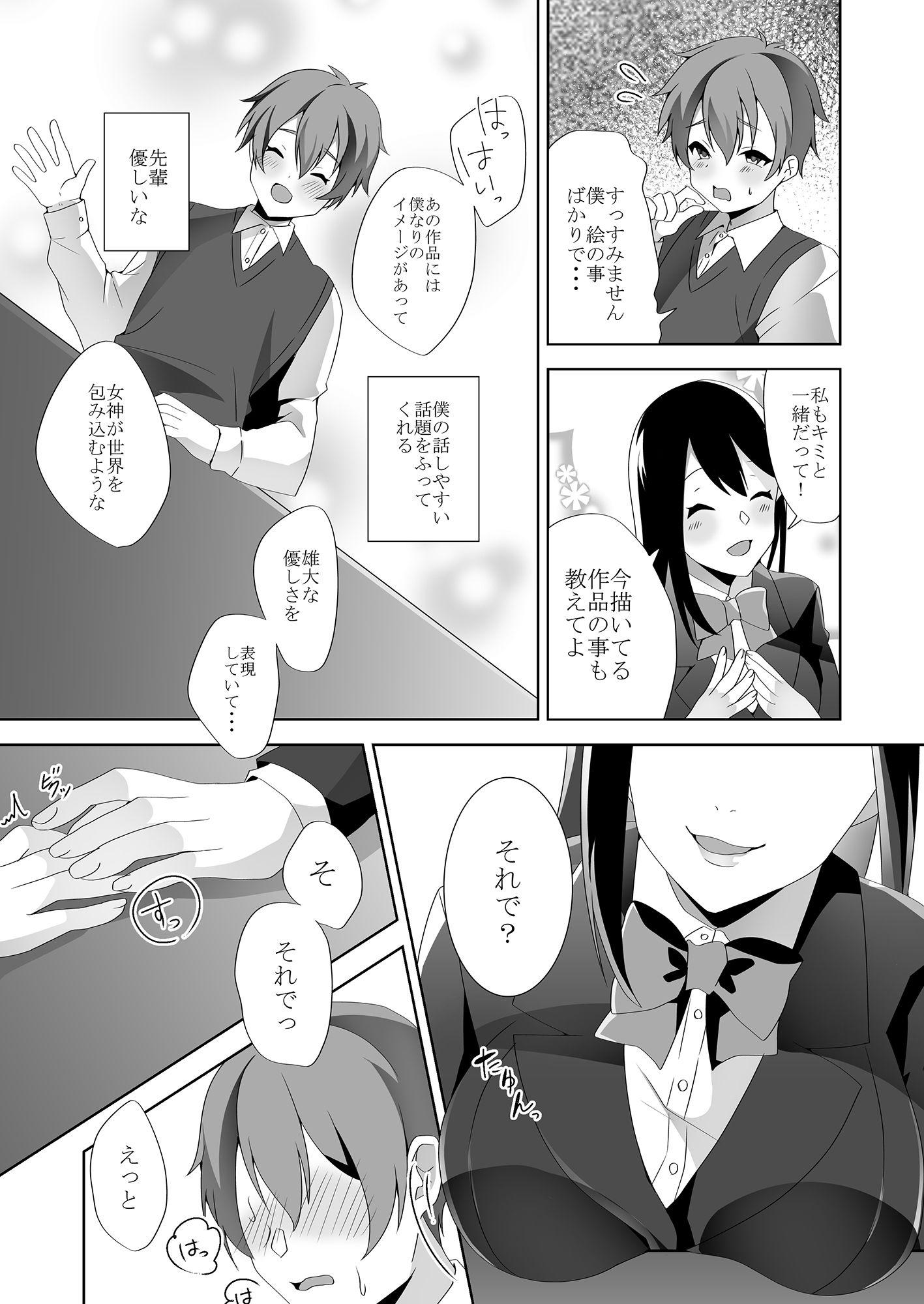 【ブリッツクリーク 同人】優しい先輩の甘い罠(漫画)