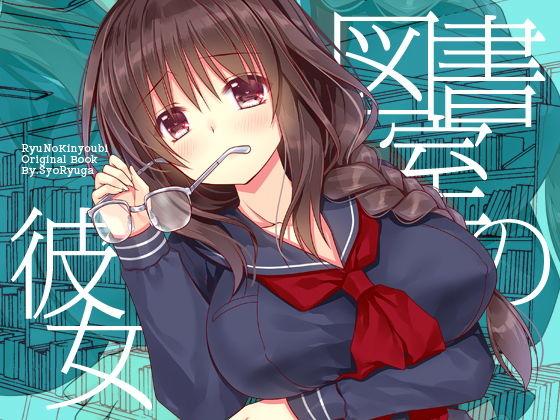 【同人コミック】図書でオナニーする彼女を偶然目撃したら「図書室の彼女」