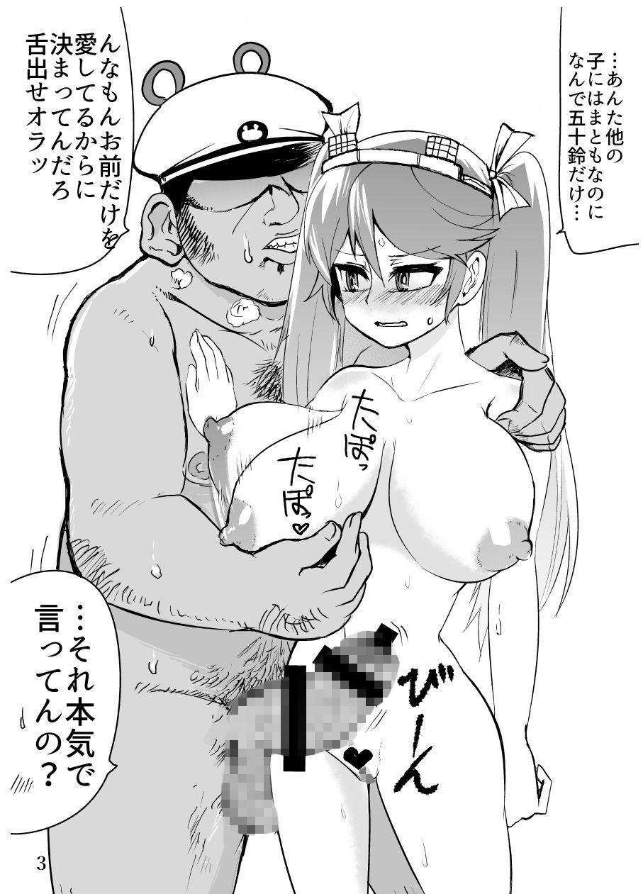 【五十鈴 同人】五十鈴と純愛種付けおじさん