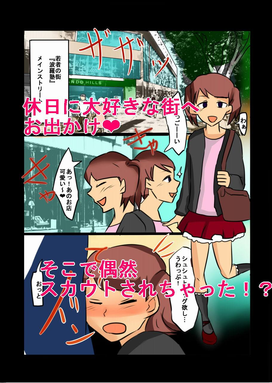 【サクリファイス檸檬 同人】パコドル~アイドルになりたい女の子~