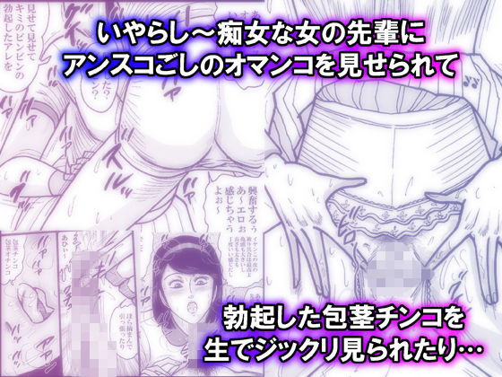 【20%OFF】 テニス部の痴女の膣に包茎挿入と射精
