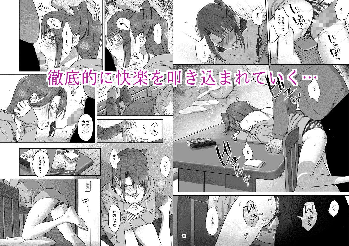 夏期補習総集編1~6+ 【作品ネタバレ】