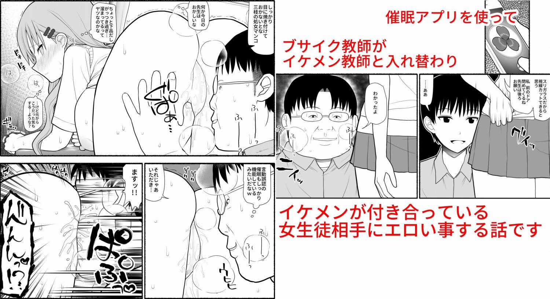 【EsuEsu 同人】入れ替わり催眠術