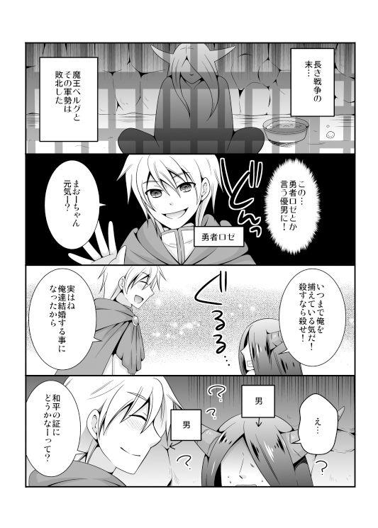 【ティア ギャグ・コメディ】女の子の、ティア、魔王のギャグ・コメディ企画4Pの同人エロ漫画!